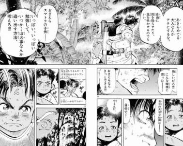 め組の大吾スマトラ編!