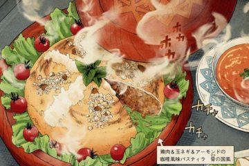 テンプリズム 飯 料理