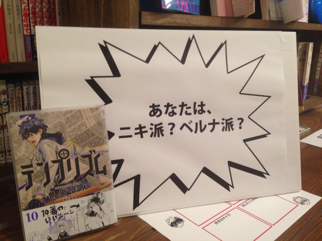 テンプリズムファン座談会 フリップ